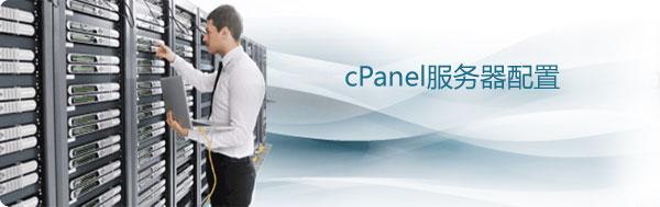 cPanel服务器配置